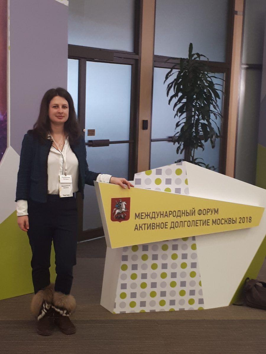 Международный Форум Активное долголетие Москвы 2018