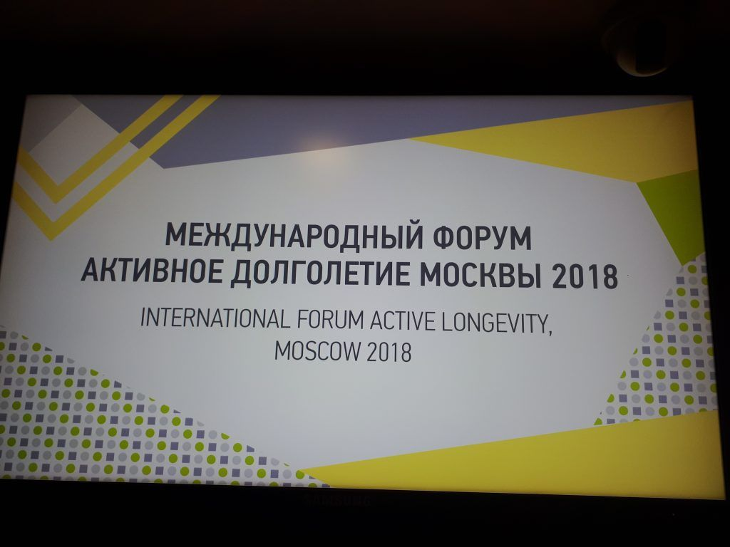 International Forum Active Longevity, Moscow 2018